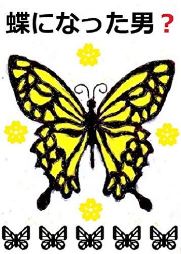 蝶になった男?