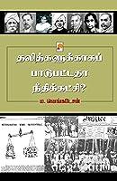 தலித்களுக்காகப் பாடுபட்டதா நீதிக்கட்சி? (150.0)