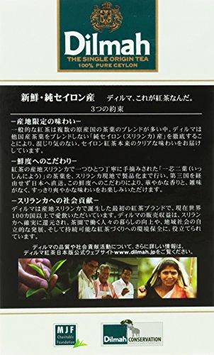 ワルツ『ディルマグルメシリーズアールグレイ』