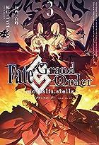 Fate/Grand Order -mortalis:stella- 第03巻