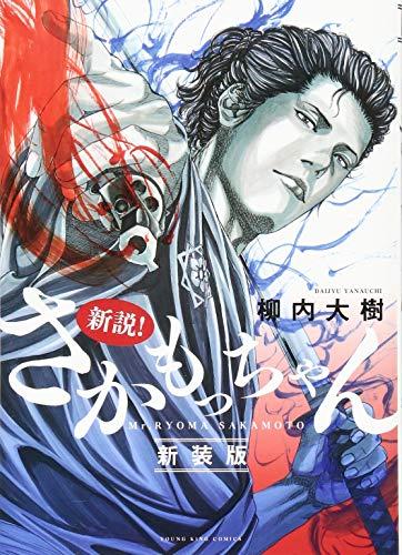 新説!さかもっちゃん 新装版 (ヤングキングコミックス)
