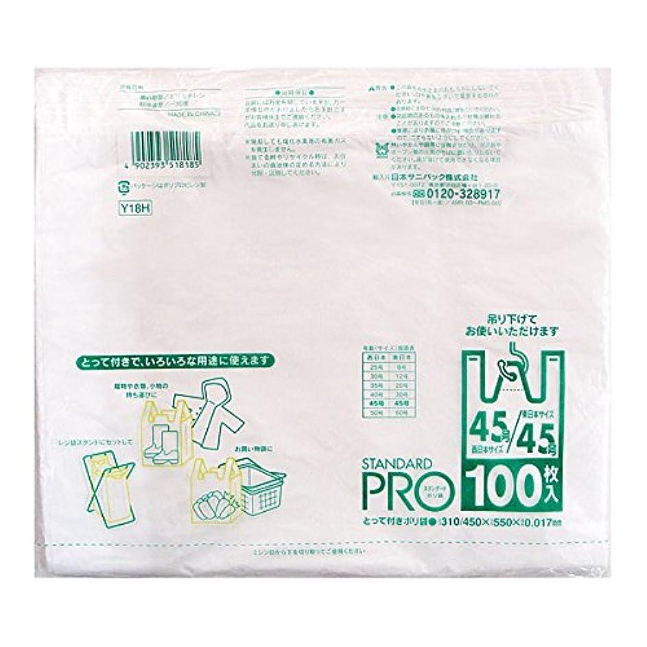 バーチャル集団異なる日本サニパック 取っ手付き ポリ袋 ゴミ袋ハーフ折 白 半透明 40/45号 100枚入 429764