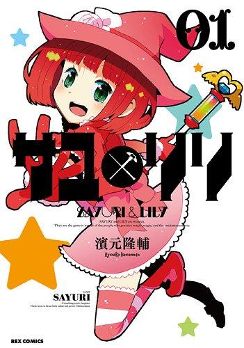 サユリリ 01―SAYURI&LILY (IDコミックス REXコミックス)