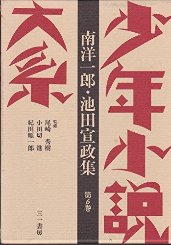 少年小説大系 第6巻 南洋一郎・池田宣政集