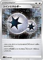 ポケモンカードゲーム SF 032/033 ツインエネルギー 無 プレミアムトレーナーボックス ICHIGEKI RENGEKI