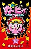 星のカービィ まんぷくプププ ファンタジー (5) (てんとう虫コロコロコミックス)