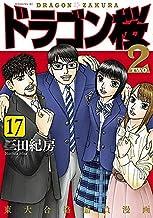 ドラゴン桜2 コミック 全17巻セット