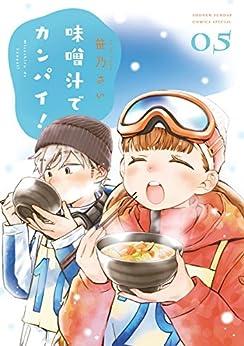 [笹乃さい]の味噌汁でカンパイ!(5) (ゲッサン少年サンデーコミックス)