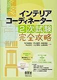 インテリアコーディネーター2次試験 完全攻略 (LICENCE BOOKS)