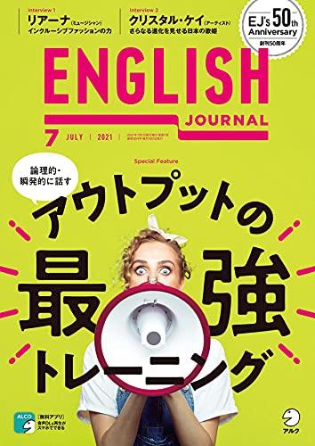 [音声DL付]ENGLISH JOURNAL (イングリッシュジャーナル) 2021年7月号
