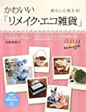 かわいい「リメイク・エコ雑貨」 (PHPビジュアル実用BOOKS)