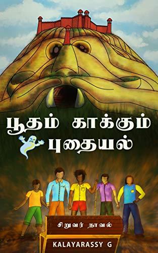 பூதம் காக்கும் புதையல் (Tamil Edition)
