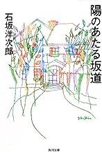 表紙: 陽のあたる坂道 (角川文庫) | 石坂 洋次郎
