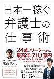 日本一稼ぐ弁護士の仕事術