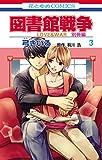 図書館戦争 LOVE&WAR 別冊編 3 (花とゆめコミックス)