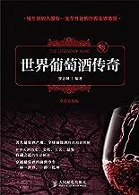 世界葡萄酒传奇(全彩品鉴版)