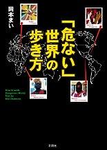 表紙: 「危ない」世界の歩き方 | 岡本まい