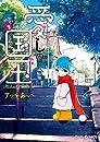 愛しの国玉 1【電子限定特典付き】