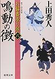 お髷番承り候 六 鳴動の徴(徳間文庫)