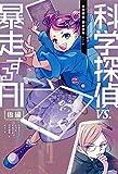 科学探偵 vs. 暴走するAI【後編】 (科学探偵 謎野真実シリーズ9)
