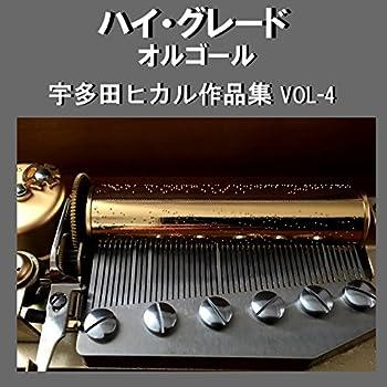 first love utada hikaru music box
