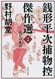 銭形平次捕物控傑作選 2 花見の仇討 (文春文庫)