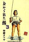 身から出た鯖(3) (ヤングキングコミックス)
