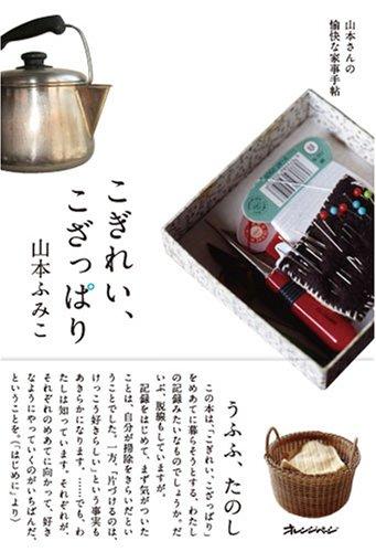 こぎれい、こざっぱり―山本さんの愉快な家事手帖 (ORANGE PAGE BOOKS)