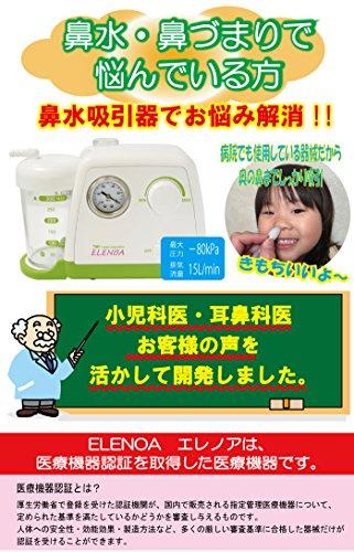 TRアンドK『電動鼻水吸引器ELENOA(エレノア)』