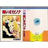 青いオカリナ (りぼんマスコットコミックス)