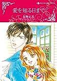 愛を知る日まで (ハーレクインコミックス・キララ)