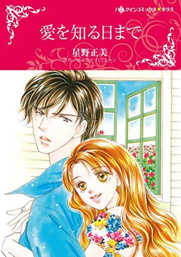 愛を知る日まで (ハーレクインコミックス・キララ)の詳細を見る