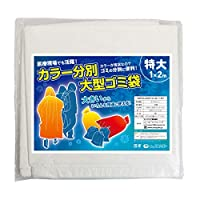 オンサプライ(On SUPPLY) 4枚入 特大 ゴミ袋 2m×1m 厚さ0.04mm 医療 実験 防護 保護 廃棄 (ホワイト)