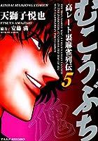 むこうぶち 高レート裏麻雀列伝 (5) (近代麻雀コミックス)
