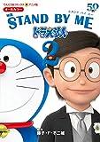 アニメ版 映画 STAND BY ME ドラえもん2 (てんとう虫コミックス)