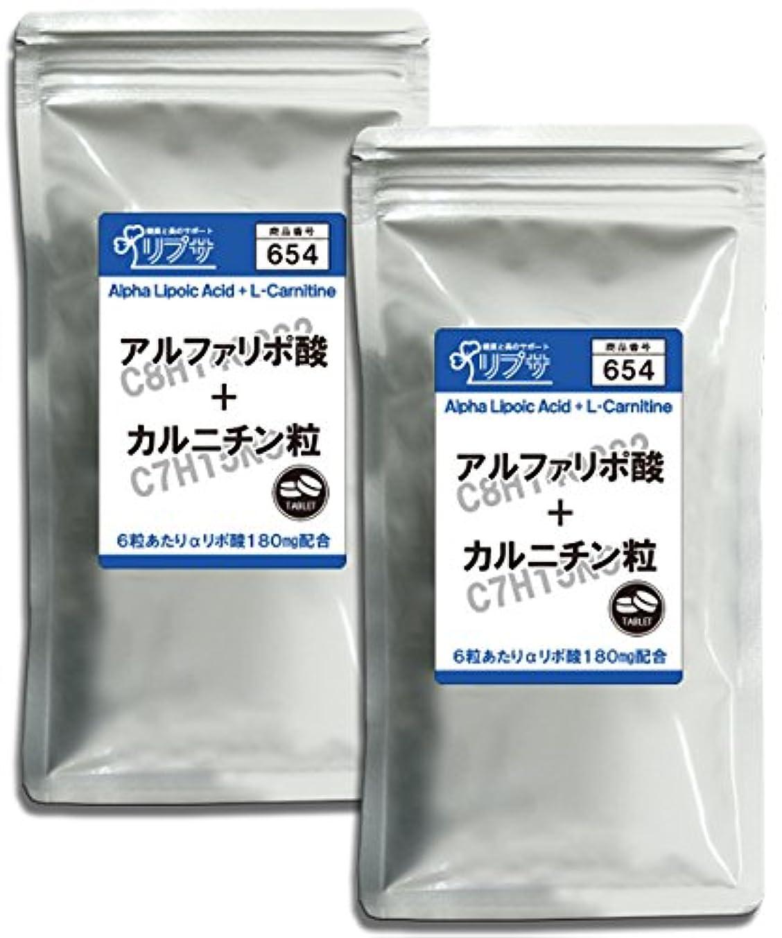 ぬいぐるみばかげた固執アルファリポ酸+カルニチン粒 約3か月分×2袋 T-654-2