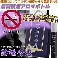 ★嗅ぐだけ禁煙&健康をサポート♪携帯禁煙アロマボトル『禁煙香泉(きんえんこうせん)』