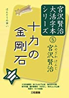 十力の金剛石 (宮沢賢治大活字本シリーズ)