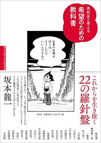 高校生と考える希望のための教科書  (桐光学園大学訪問授業)