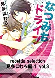 recottia selection 見多ほむろ編1 vol.3 (B's-LOVEY COMICS)