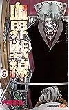 血界戦線 8 ―幻界病棟ライゼズ― (ジャンプコミックス)
