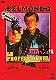 プロフェッショナル[DVD]