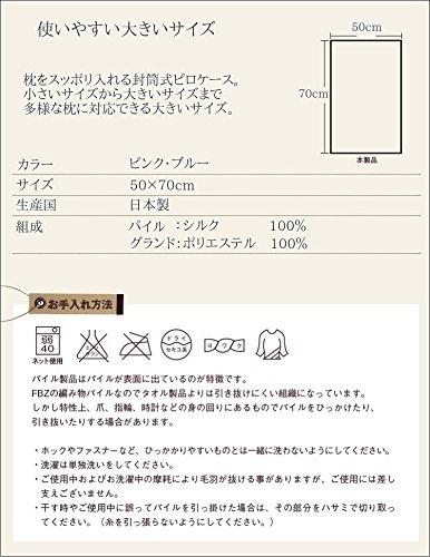 日本製【紀州ねる】シルクピロケース[全2色]50×70cm封筒式(ブルー)