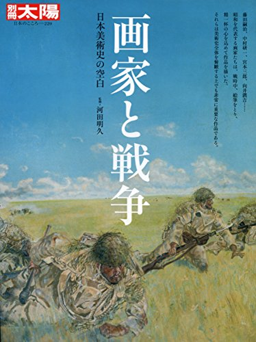 別冊太陽220 画家と戦争 (別冊太陽 日本のこころ 220)