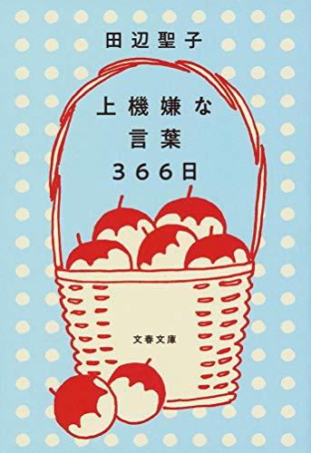 上機嫌な言葉 366日 (文春文庫)