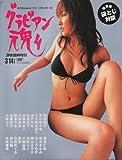 みうらじゅん×リリー・フランキーのグラビアン魂 (SPA!臨時増刊2006年3/14日)