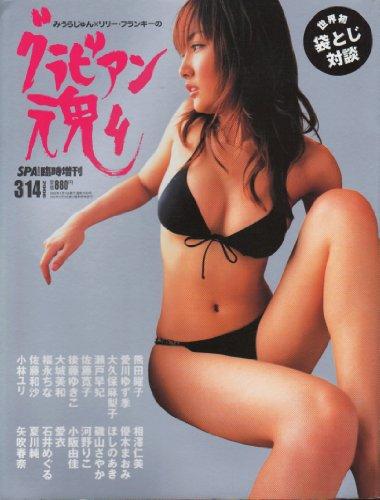 みうらじゅん×リリー・フランキーのグラビアン魂 (SPA!臨時増刊2006年3/14日)の詳細を見る