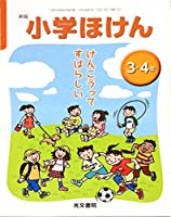 小学ほけん 3・4年 新版 [平成27年度採用] (1)