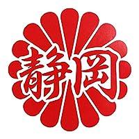 菊花紋章 静岡 カッティングステッカー 幅19cm x 高さ19cm レッド