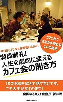 [新井潤]の満員御礼!人生を劇的に変えるカフェ会の開き方~カフェ会であなたが変わる10の秘密~